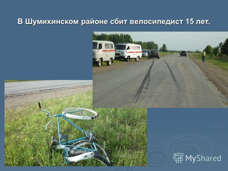 В Шумихинском районе сбит велосипедист 15 лет.
