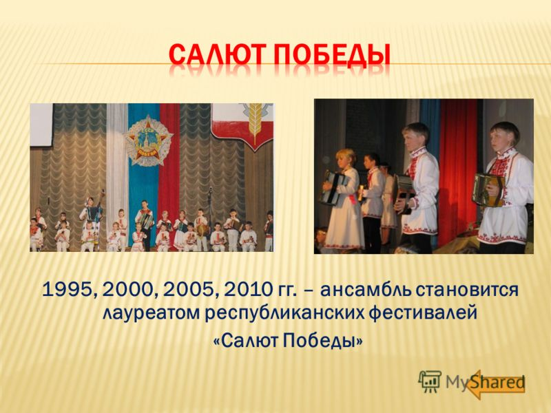 1995, 2000, 2005, 2010 гг. – ансамбль становится лауреатом республиканских фестивалей «Салют Победы»