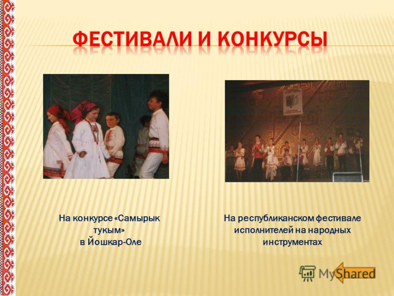 На конкурсе «Самырык тукым» в Йошкар-Оле На республиканском фестивале исполнителей на народных инструментах