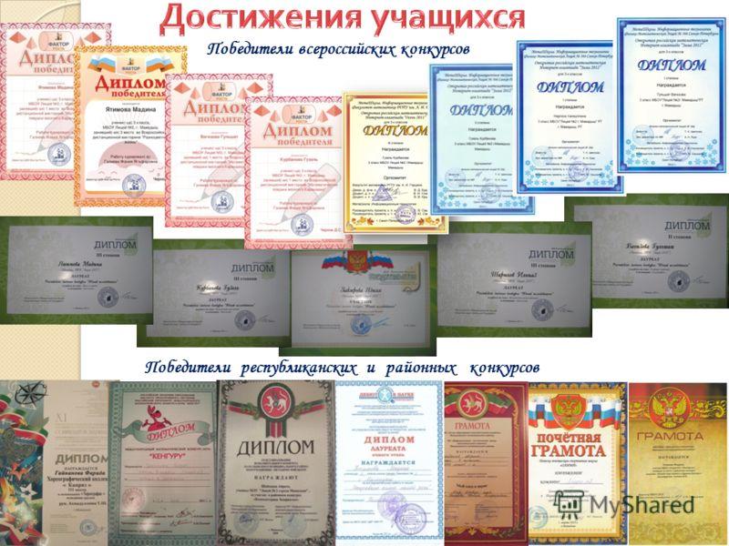 Победители всероссийских конкурсов Победители республиканских и районных конкурсов