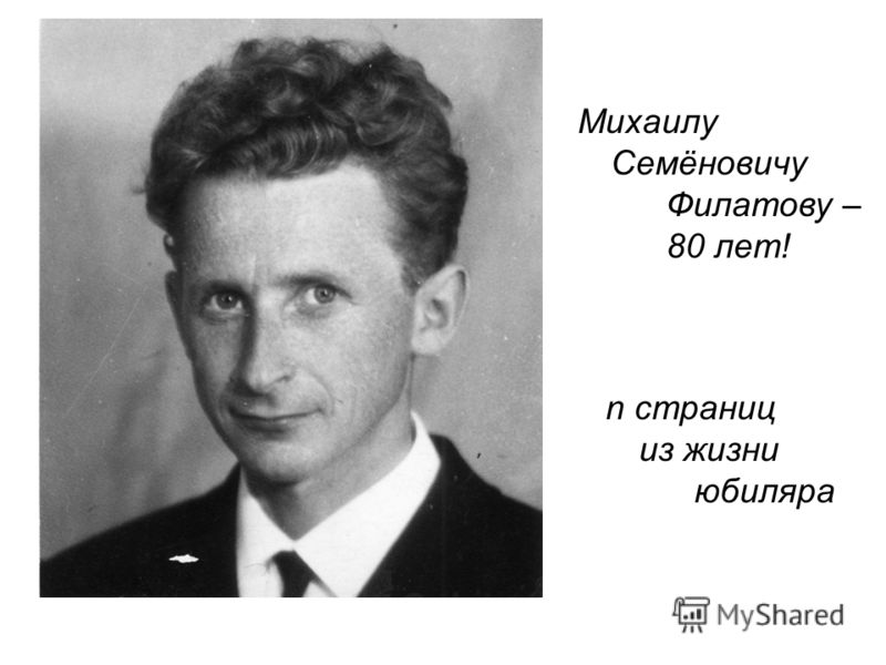 n страниц из жизни юбиляра Михаилу Семёновичу Филатову – 80 лет!