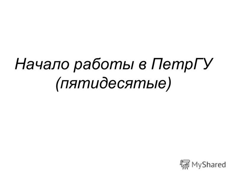 Начало работы в ПетрГУ (пятидесятые)