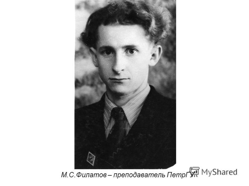 М.С.Филатов – преподаватель ПетрГУ