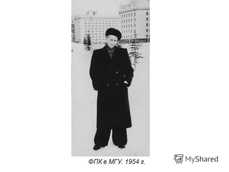 ФПК в МГУ. 1954 г.