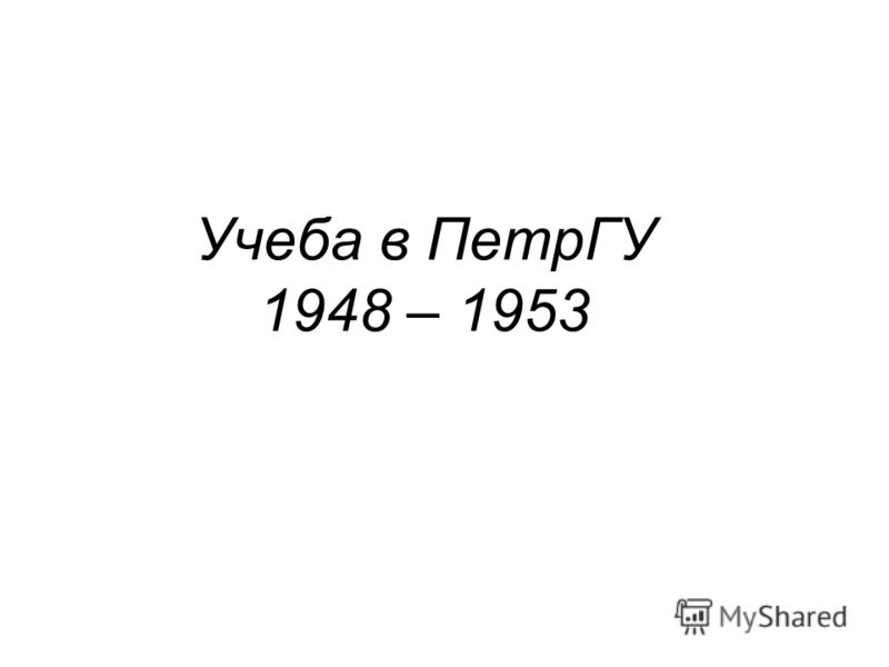 Учеба в ПетрГУ 1948 – 1953