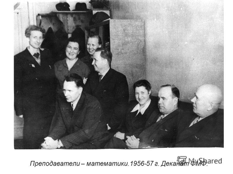 Преподаватели – математики.1956-57 г. Деканат ФМФ.