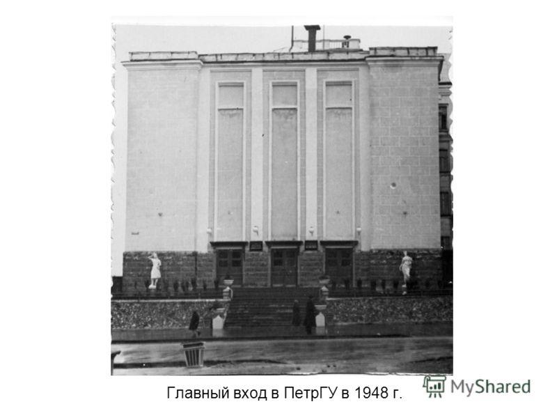 Главный вход в ПетрГУ в 1948 г.