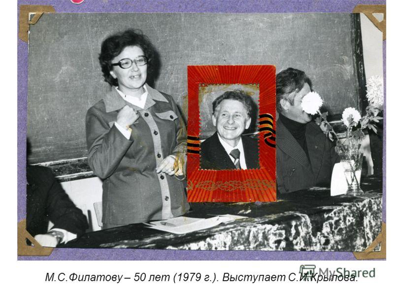 М.С.Филатову – 50 лет (1979 г.). Выступает С.И.Крылова.