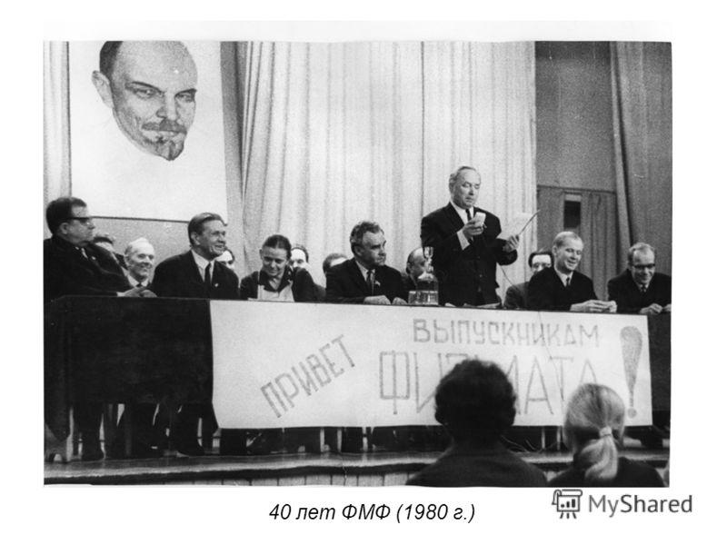 40 лет ФМФ (1980 г.)