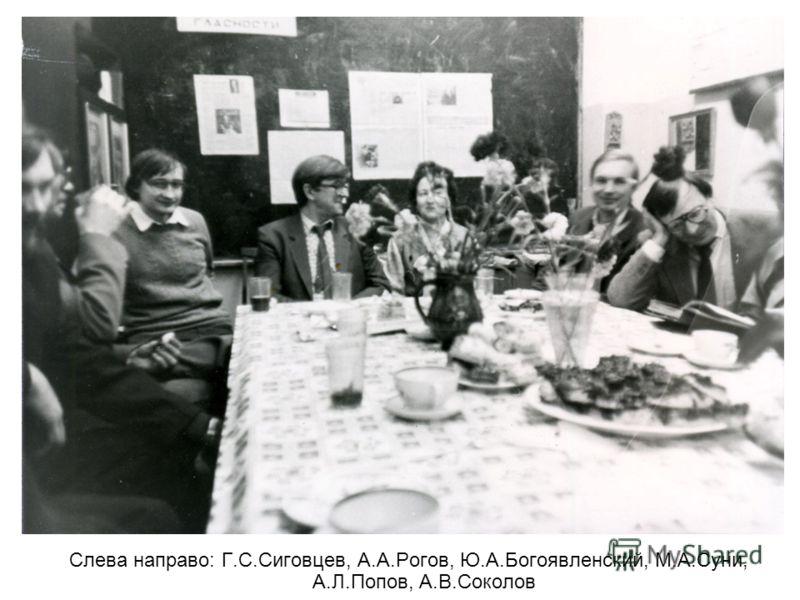 Слева направо: Г.С.Сиговцев, А.А.Рогов, Ю.А.Богоявленский, М.А.Суни, А.Л.Попов, А.В.Соколов