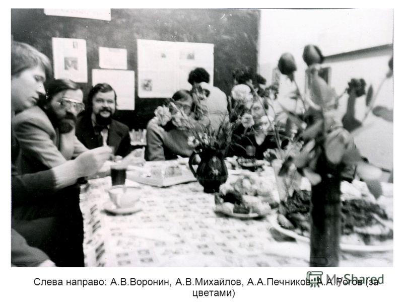 Слева направо: А.В.Воронин, А.В.Михайлов, А.А.Печников, А.А.Рогов (за цветами)