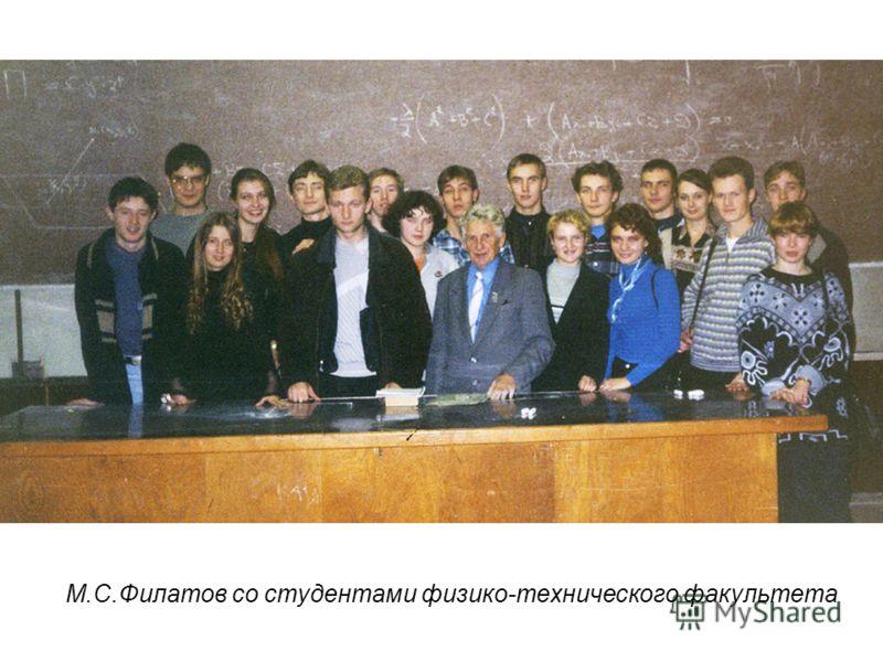 М.С.Филатов со студентами физико-технического факультета