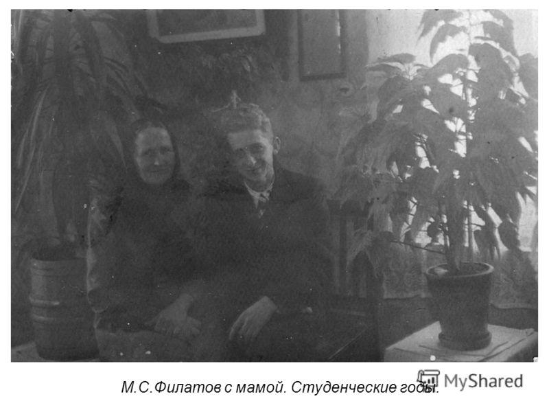 М.С.Филатов с мамой. Студенческие годы.
