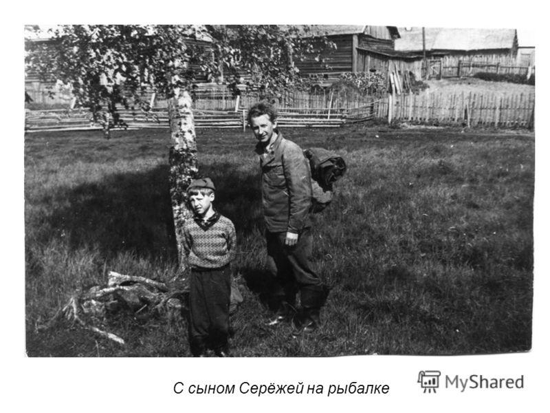 С сыном Серёжей на рыбалке