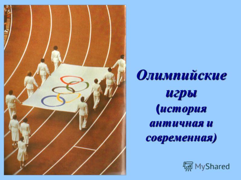 Олимпийские игры ( история античная и современная)