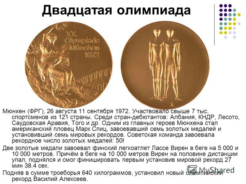 Мюнхен (ФРГ), 26 августа 11 сентября 1972. Участвовало свыше 7 тыс. спортсменов из 121 страны. Среди стран-дебютантов: Албания, КНДР, Лесото, Саудовская Аравия, Того и др. Одним из главных героев Мюнхена стал американский пловец Марк Спиц, завоевавши