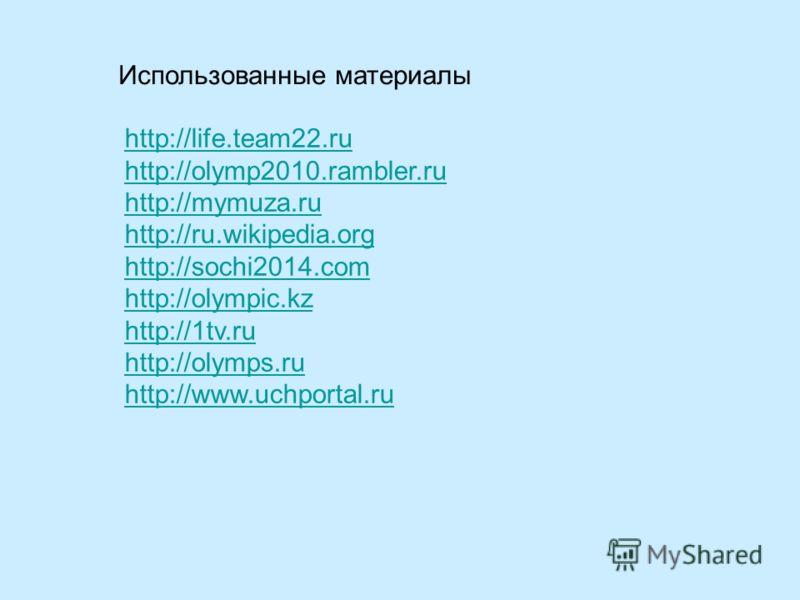 http://life.team22.ru http://olymp2010.rambler.ru http://mymuza.ru http://ru.wikipedia.org http://sochi2014.com http://olympic.kz http://1tv.ru http://olymps.ru http://www.uchportal.ru Использованные материалы
