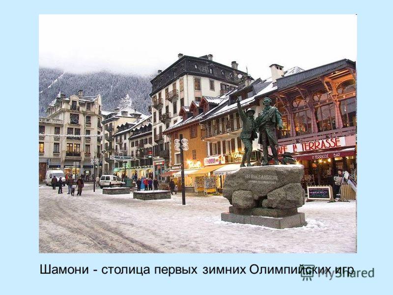 Шамони - столица первых зимних Олимпийских игр