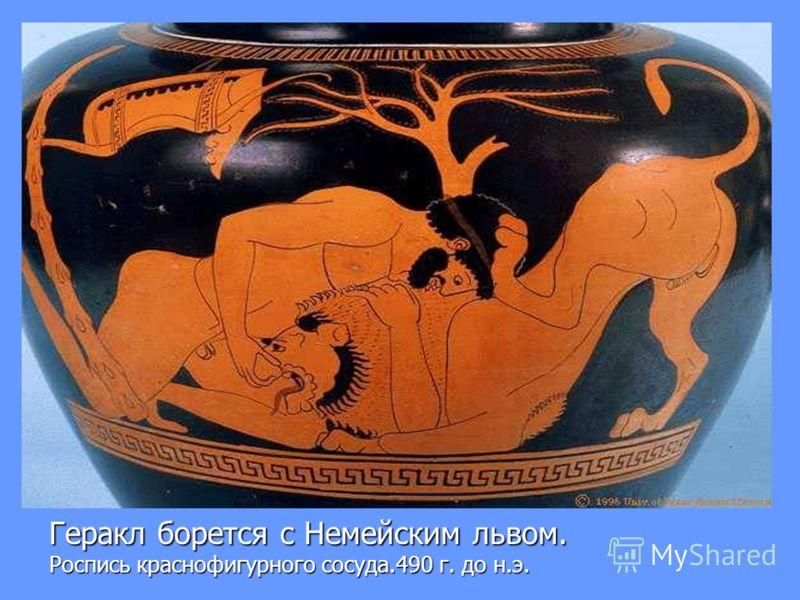 Геракл борется с Немейским львом. Роспись краснофигурного сосуда.490 г. до н.э.
