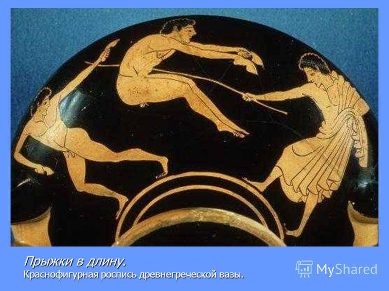 Прыжки в длину. Краснофигурная роспись древнегреческой вазы.