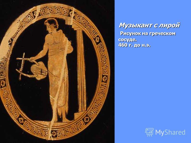 Музыкант с лирой Рисунок на греческом сосуде. 460 г. до н.э.