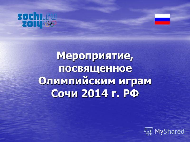 Мероприятие, посвященное Олимпийским играм Сочи 2014 г. РФ
