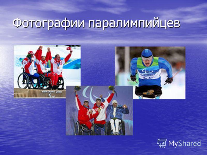 Фотографии паралимпийцев