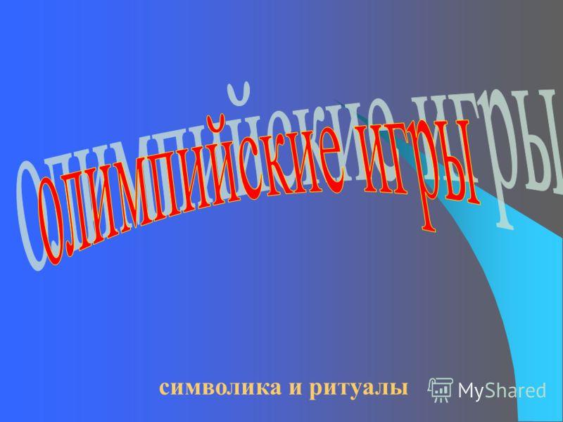 символика и ритуалы