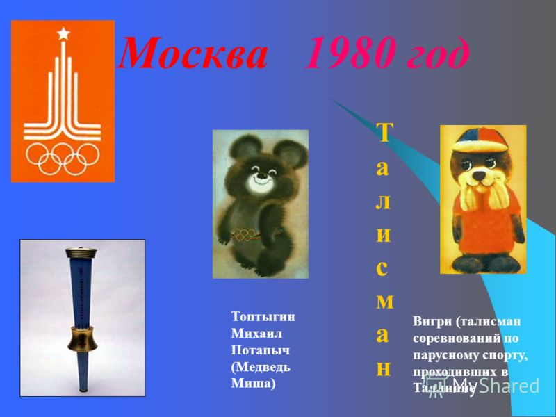 Москва 1980 год Топтыгин Михаил Потапыч (Медведь Миша) Вигри (талисман соревнований по парусному спорту, проходивших в Таллинне ТалисманТалисман
