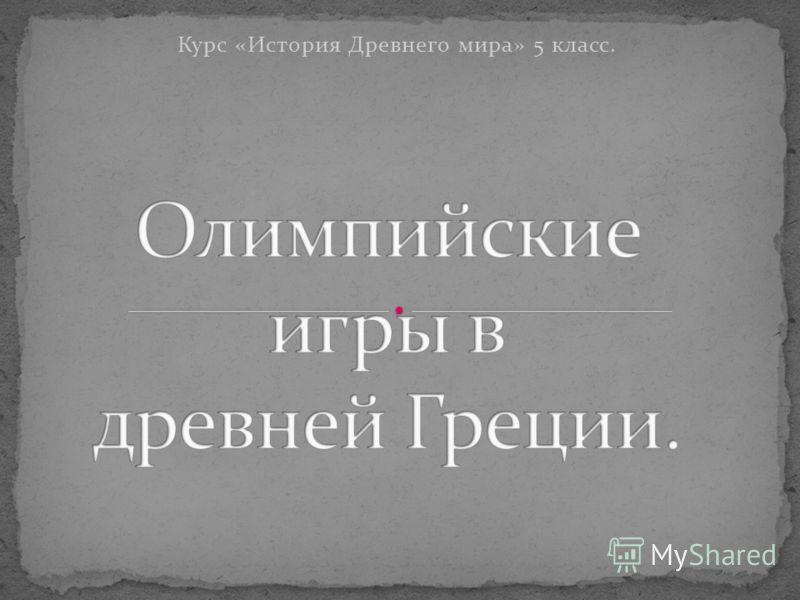 Курс «История Древнего мира» 5 класс.