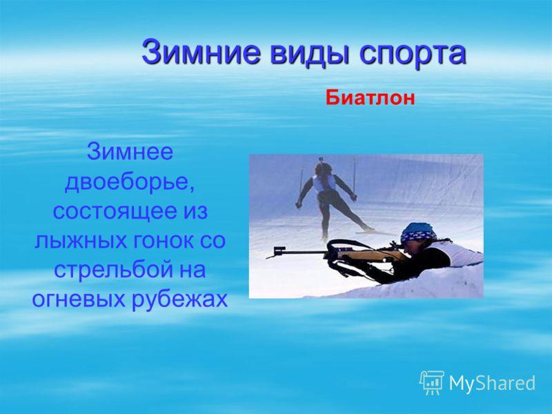 Биатлон Зимние виды спорта Зимнее двоеборье, состоящее из лыжных гонок со стрельбой на огневых рубежах