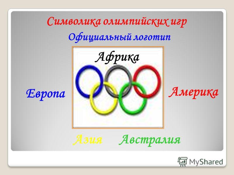 Символика олимпийских игр Официальный логотип Европа Африка Америка АзияАвстралия
