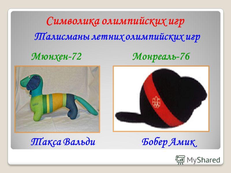Талисманы летних олимпийских игр Мюнхен-72 Такса Вальди Монреаль-76 Бобер Амик