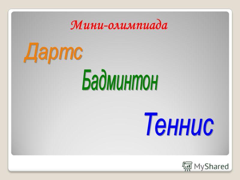 Мини-олимпиада