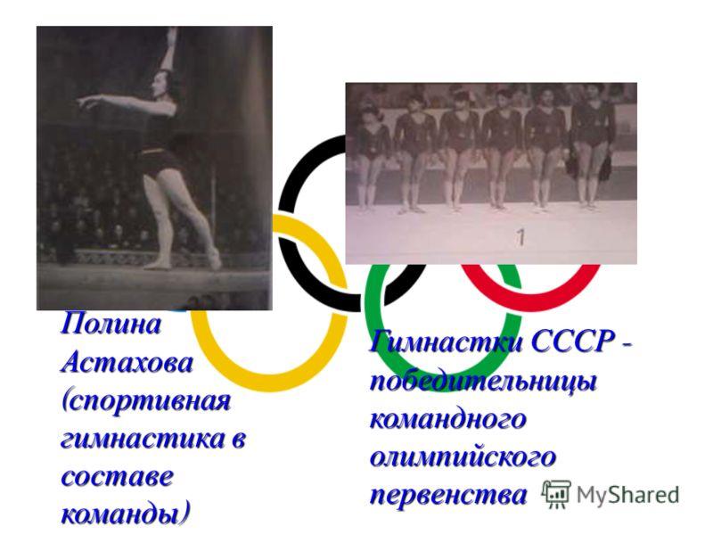 Полина Астахова ( спортивная гимнастика в составе команды ) Гимнастки СССР – победительницы командного олимпийского первенства