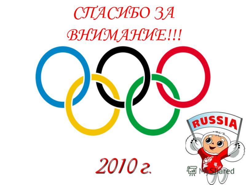 СПАСИБО ЗА ВНИМАНИЕ!!! 2010 г.