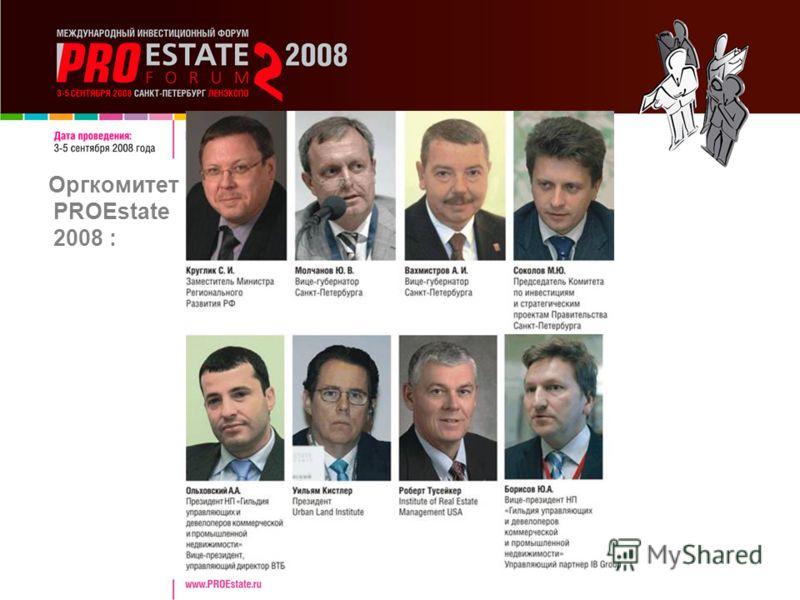 Оргкомитет PROEstate 2008 :