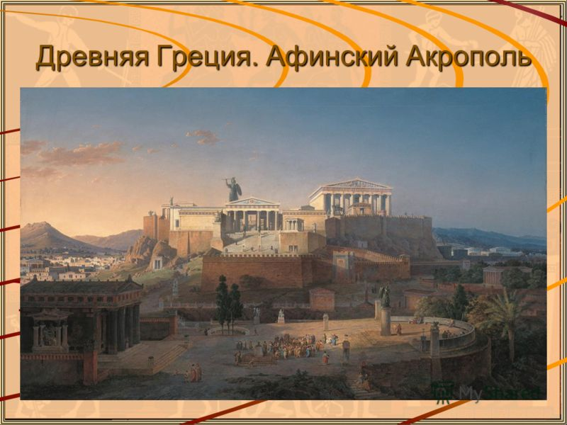 Древняя Греция. Афинский Акрополь