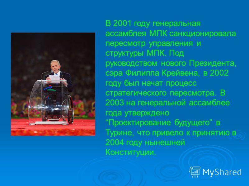 В 2001 году генеральная ассамблея МПК санкционировала пересмотр управления и структуры МПК. Под руководством нового Президента, сэра Филиппа Крейвена, в 2002 году был начат процесс стратегического пересмотра. В 2003 на генеральной ассамблее года утве