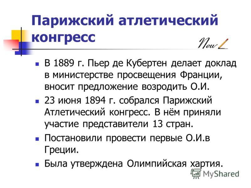 Парижский атлетический конгресс В 1889 г. Пьер де Кубертен делает доклад в министерстве просвещения Франции, вносит предложение возродить О.И. 23 июня
