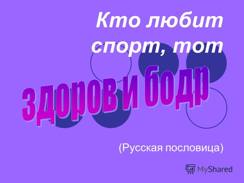 Кто любит спорт, тот (Русская пословица)
