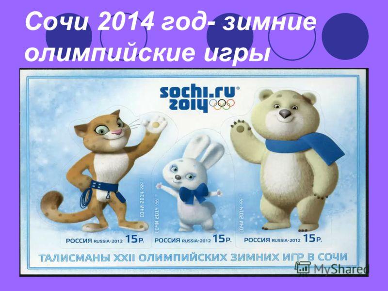 Сочи 2014 год- зимние олимпийские игры