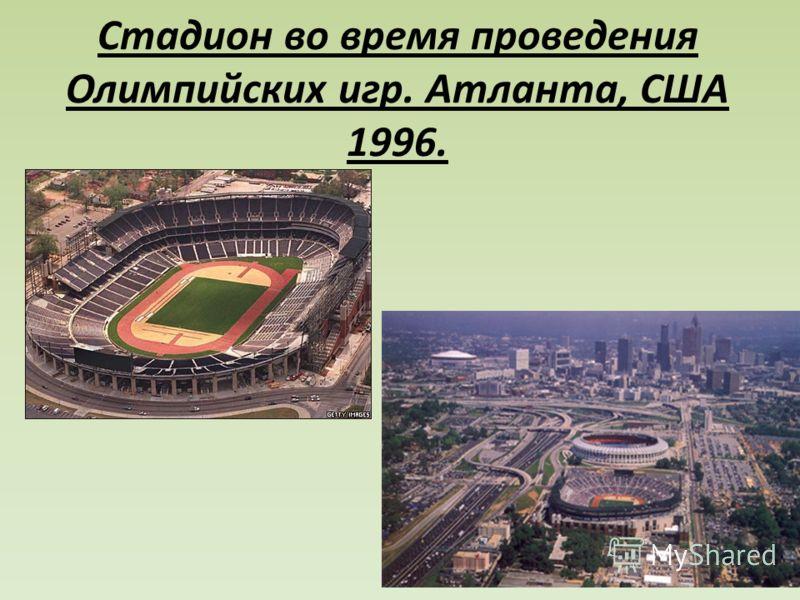 Стадион во время проведения Олимпийских игр. Атланта, США 1996.