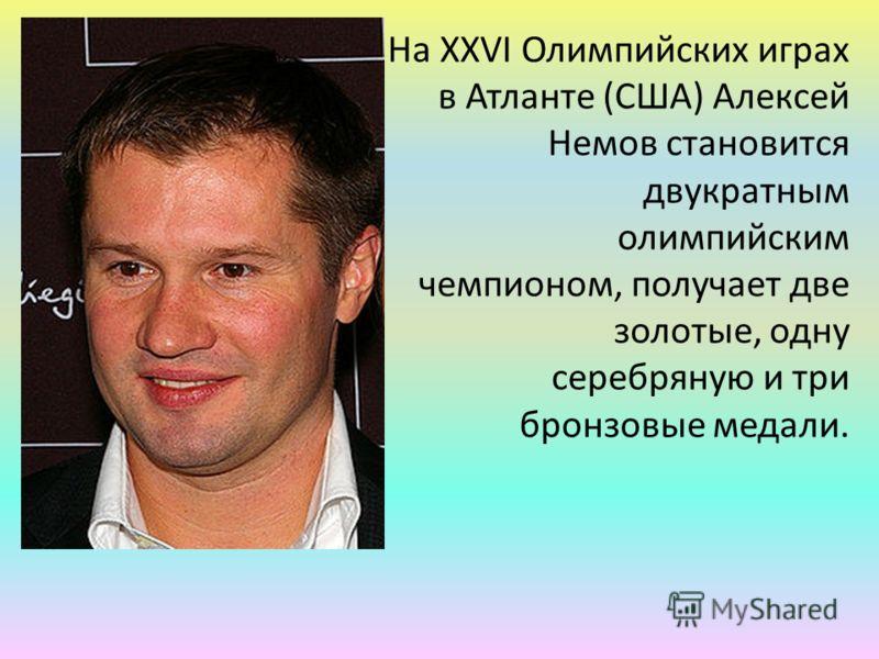 На XXVI Олимпийских играх в Атланте (США) Алексей Немов становится двукратным олимпийским чемпионом, получает две золотые, одну серебряную и три бронзовые медали.