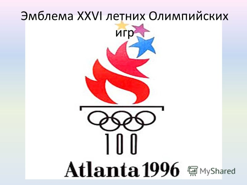 Эмблема XXVI летних Олимпийских игр