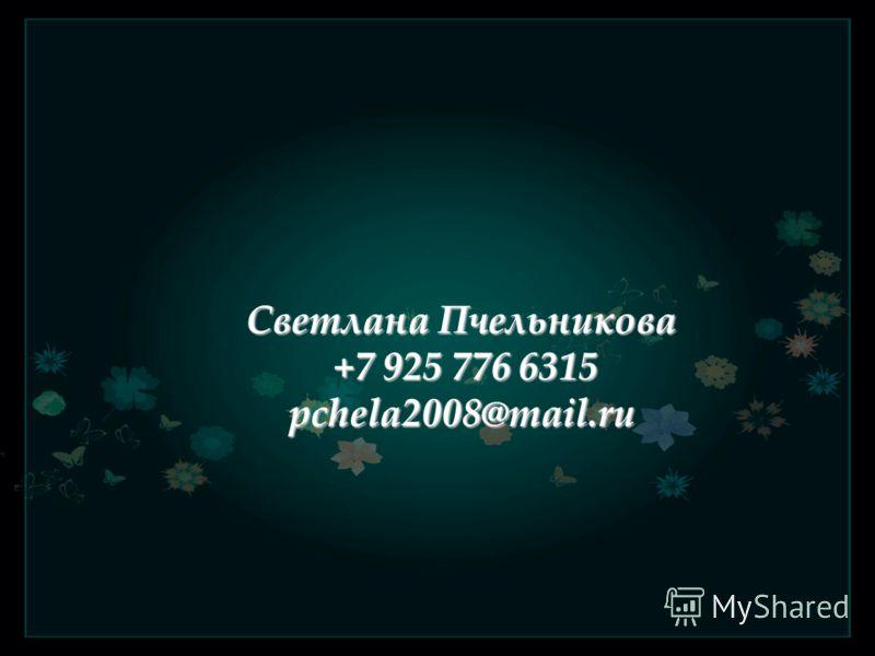 Светлана Пчельникова +7 925 776 6315 +7 925 776 6315pchela2008@mail.ru