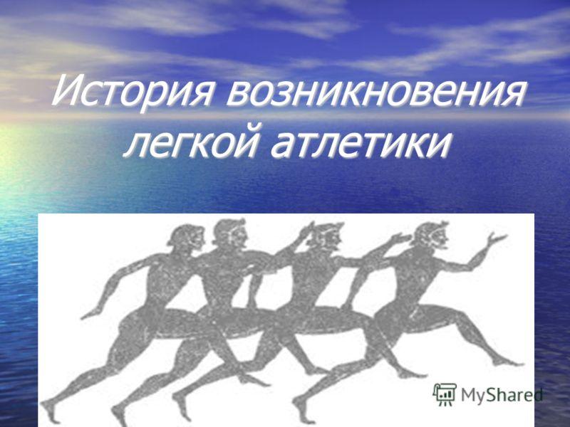 История возникновения легкой атлетики