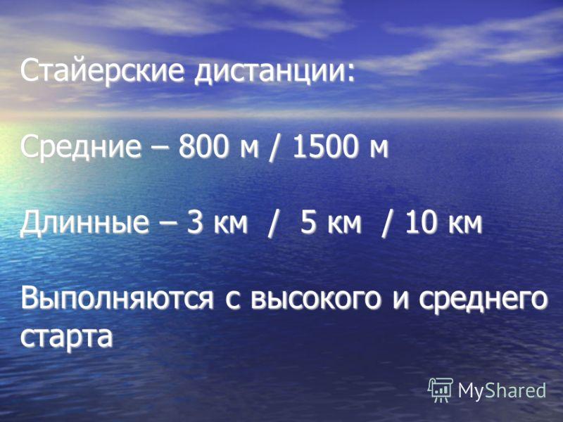 Стайерские дистанции: Средние – 800 м / 1500 м Длинные – 3 км / 5 км / 10 км Выполняются с высокого и среднего старта