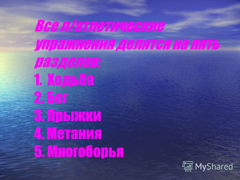 Все л/атлетические упражнения делятся на пять разделов: 1. Ходьба 2. Бег 3. Прыжки 4. Метания 5. Многоборья