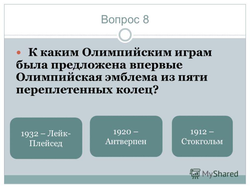 Вопрос 8 К каким Олимпийским играм была предложена впервые Олимпийская эмблема из пяти переплетенных колец? 1920 – Антверпен 1932 – Лейк- Плейсед 1912 – Стокгольм